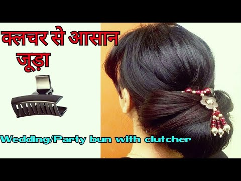 Juda hairstyle with clutcher|Unique Big hair bun for wedding or party||Hairstyles||Riju Stylerestyle 5
