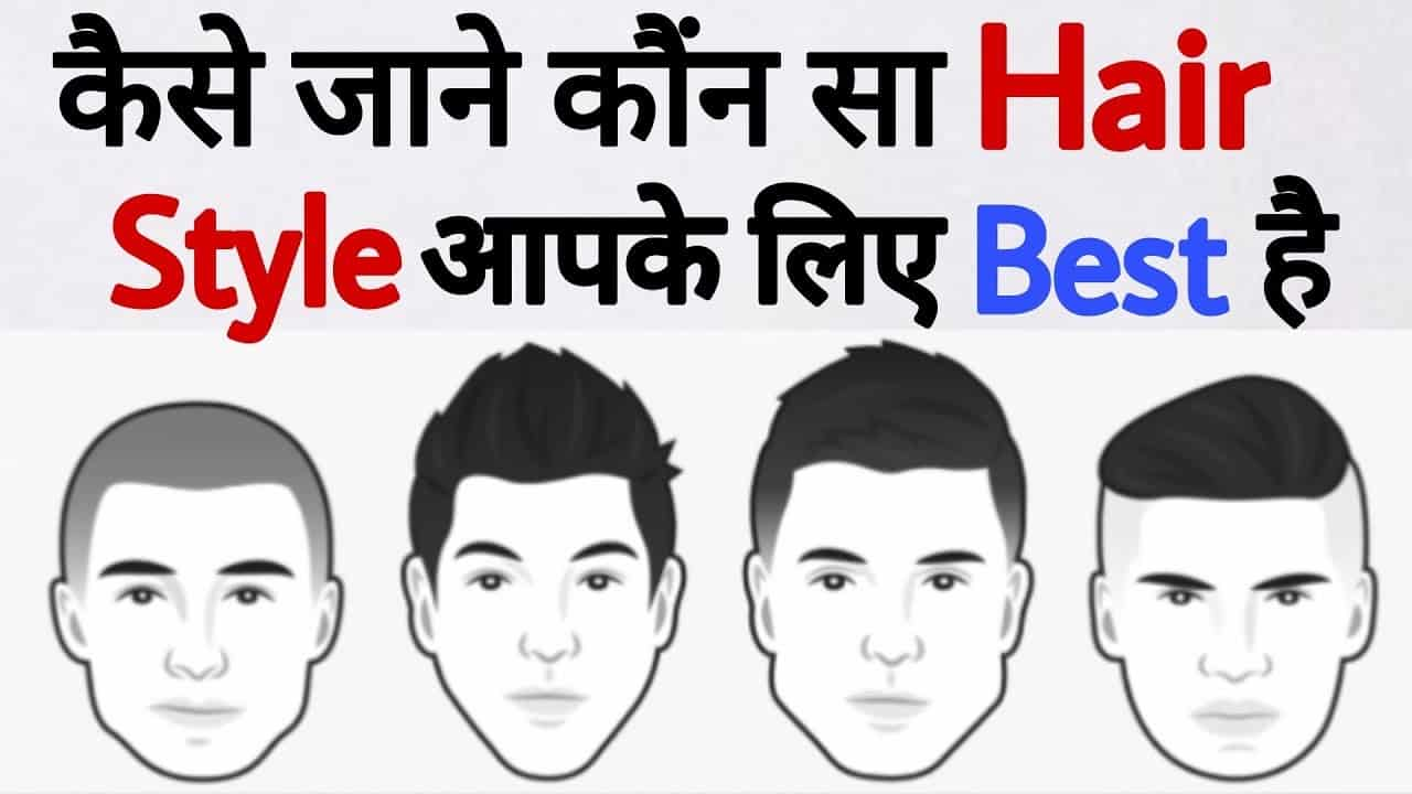 Best Hairstyle According To Face Shape | Haircut Tips For Men in Hindi | Best Hairstyle For Men 12