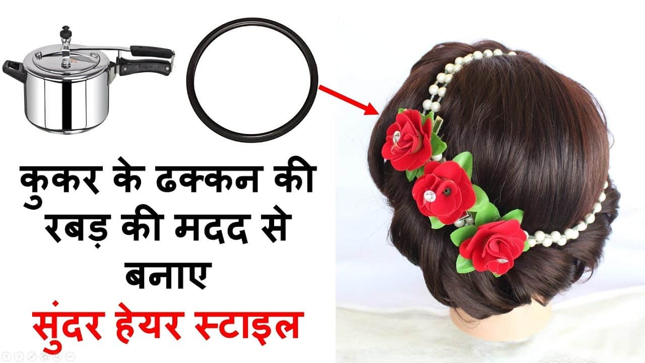 hairstyle with help of cooker rubber || new hairstyle || hairstyle trick || hairstyle || hairstyles 5