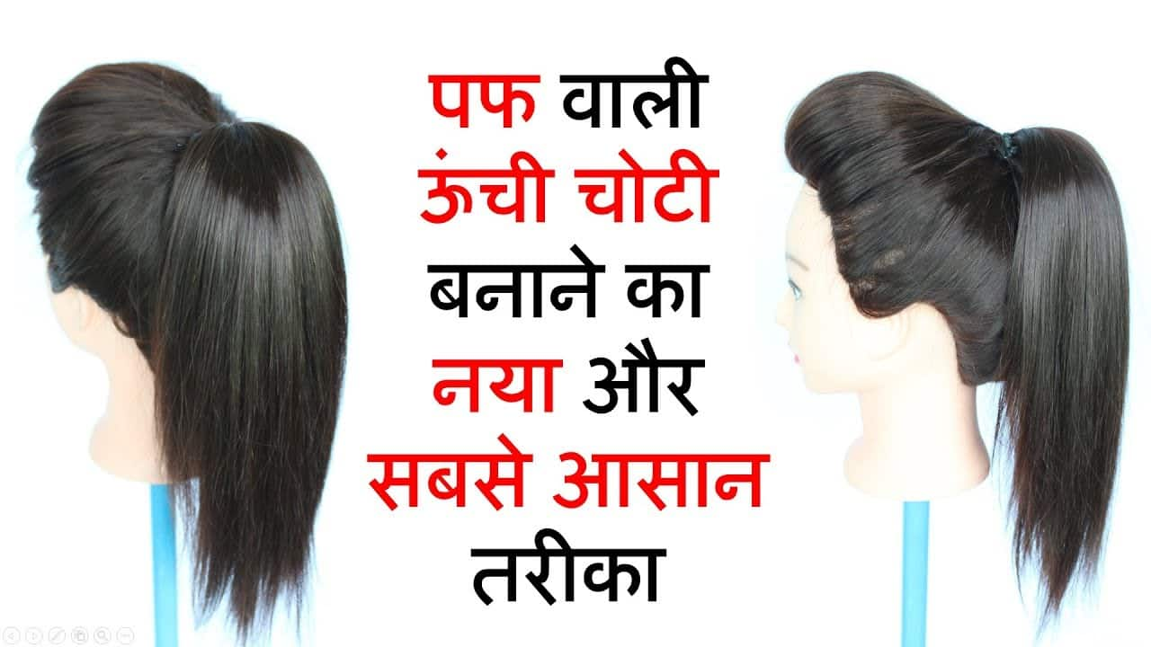 high ponytail with puff || ponytail || ponytail hairstyles || hairstyle || easy hairstyles 4