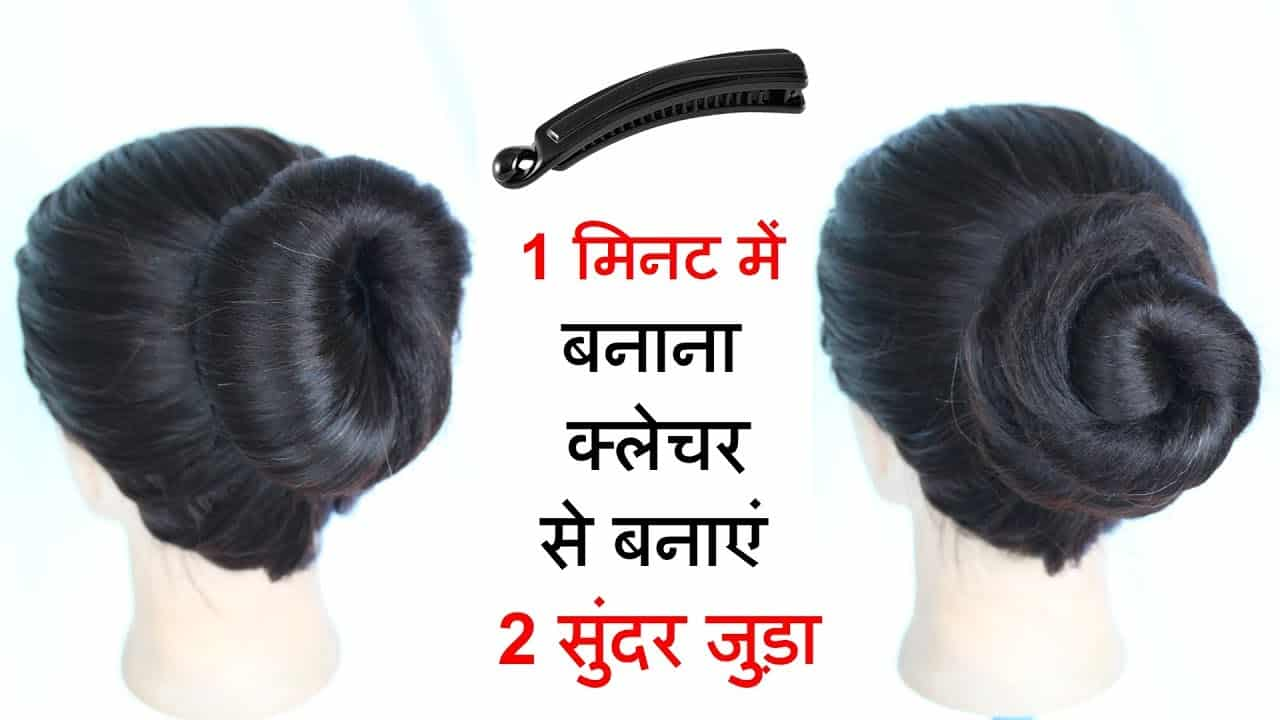 2 cute and easy summer bun from banana clutcher || running late hairstyles || easy hair bun || juda 13