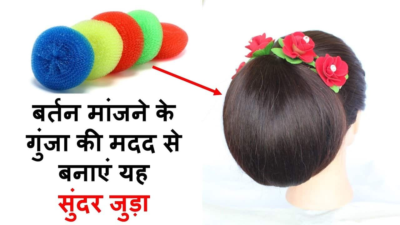 beautiful juda with help of scrubber || party juda hairstyle || how to make bun bigger || juda trick 11
