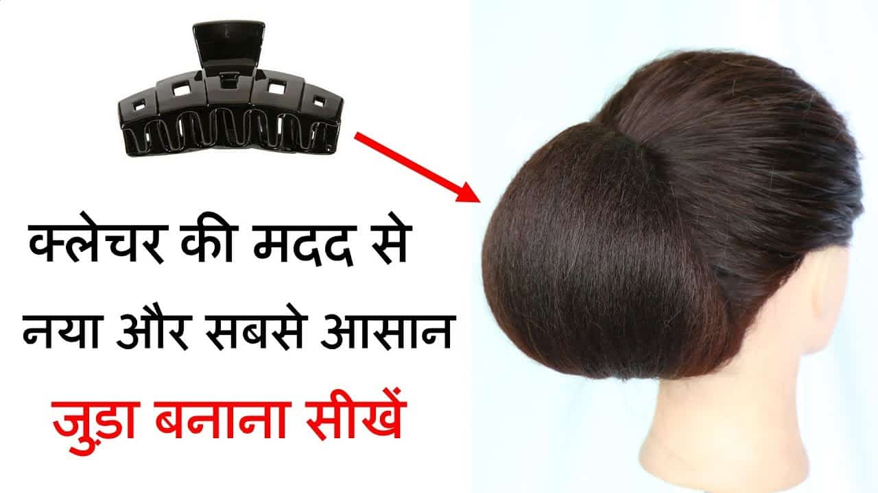 everyday low bun from clutcher || juda hairstyle for summer || hairstyle || easy hairstyles || juda 1