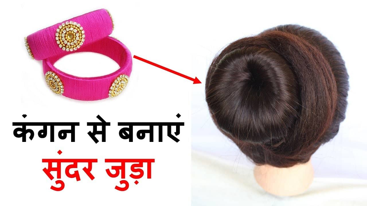 juda hairstyle with help of bangles || juda trick || hairstyle || girls hairstyle || easy hairstyle 4
