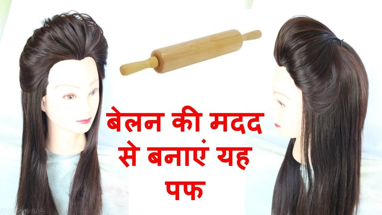 puff hairstyle help of roller || hairstyle for girls || hairstyle || messy puff trick || hairstyles 12