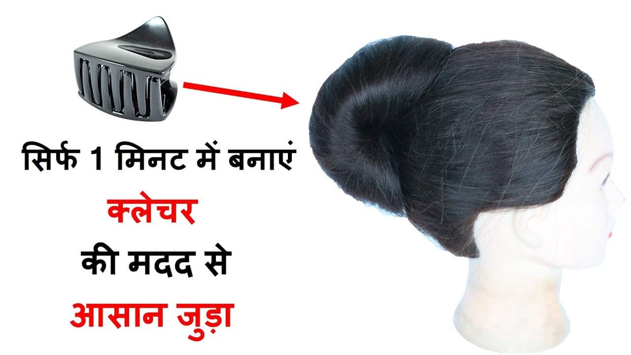 new juda hairstyle with using clutcher || juda hairstyle || juda || simple hairstyle || hairstyle 13