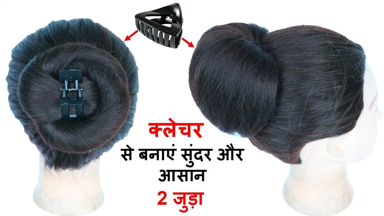2 cute juda hairstyle with using clutcher || juda hairstyle || juda || simple hairstyle || hairstyle 4
