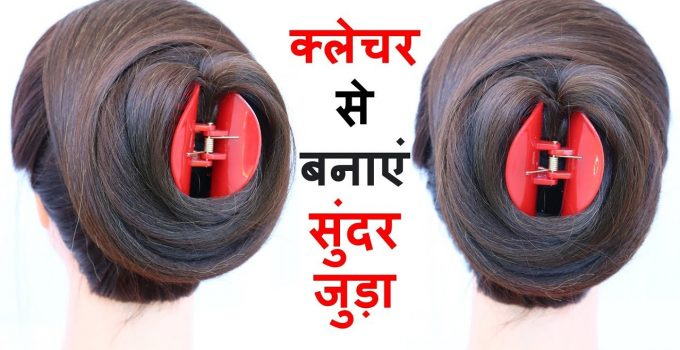latest juda hairstyle using clutcher || easy hairstyles || hairstyles for girls || new hairstyle 1