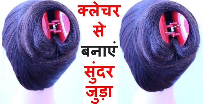 latest juda hairstyle with using clutcher || simple hairstyle || cute hairstyles || hair style girl 9