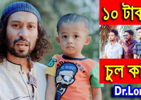New Bangla Funny Video | Baby Haircut | New Video 2018 | Dr Lony Bangla Fun 1