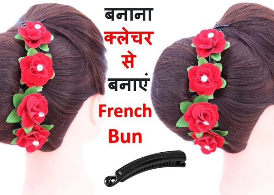 french bun using banana clutcher | french twist | french roll | easy hairstyles | simple hairstyle 11